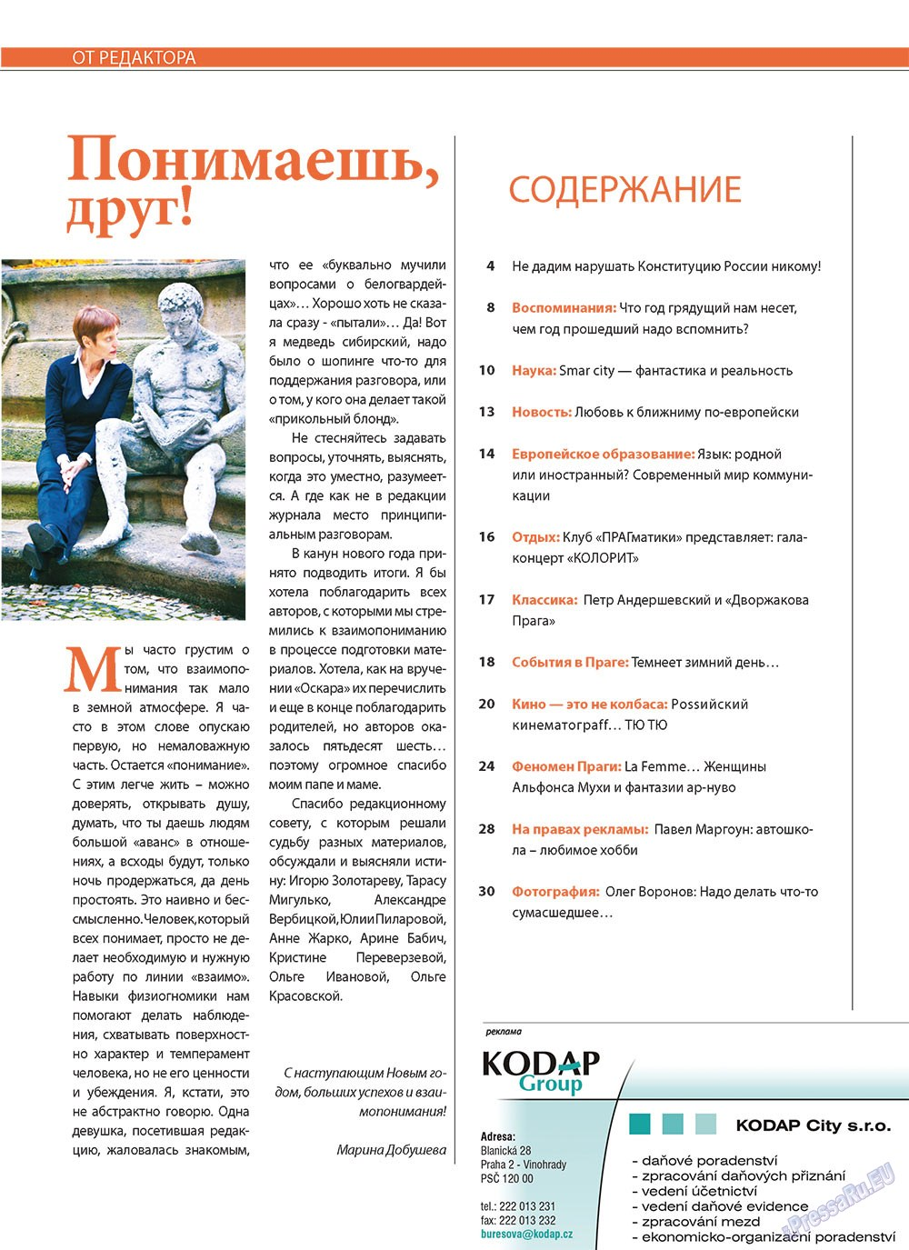 Артек (журнал). 2010 год, номер 6, стр. 5