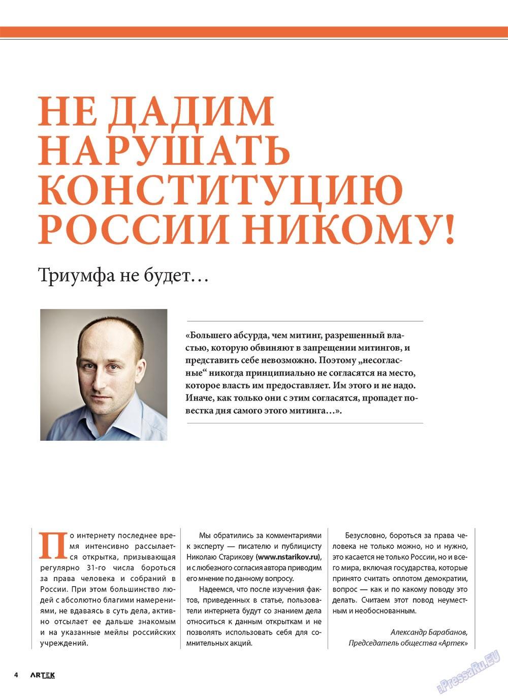 Артек (журнал). 2010 год, номер 6, стр. 6