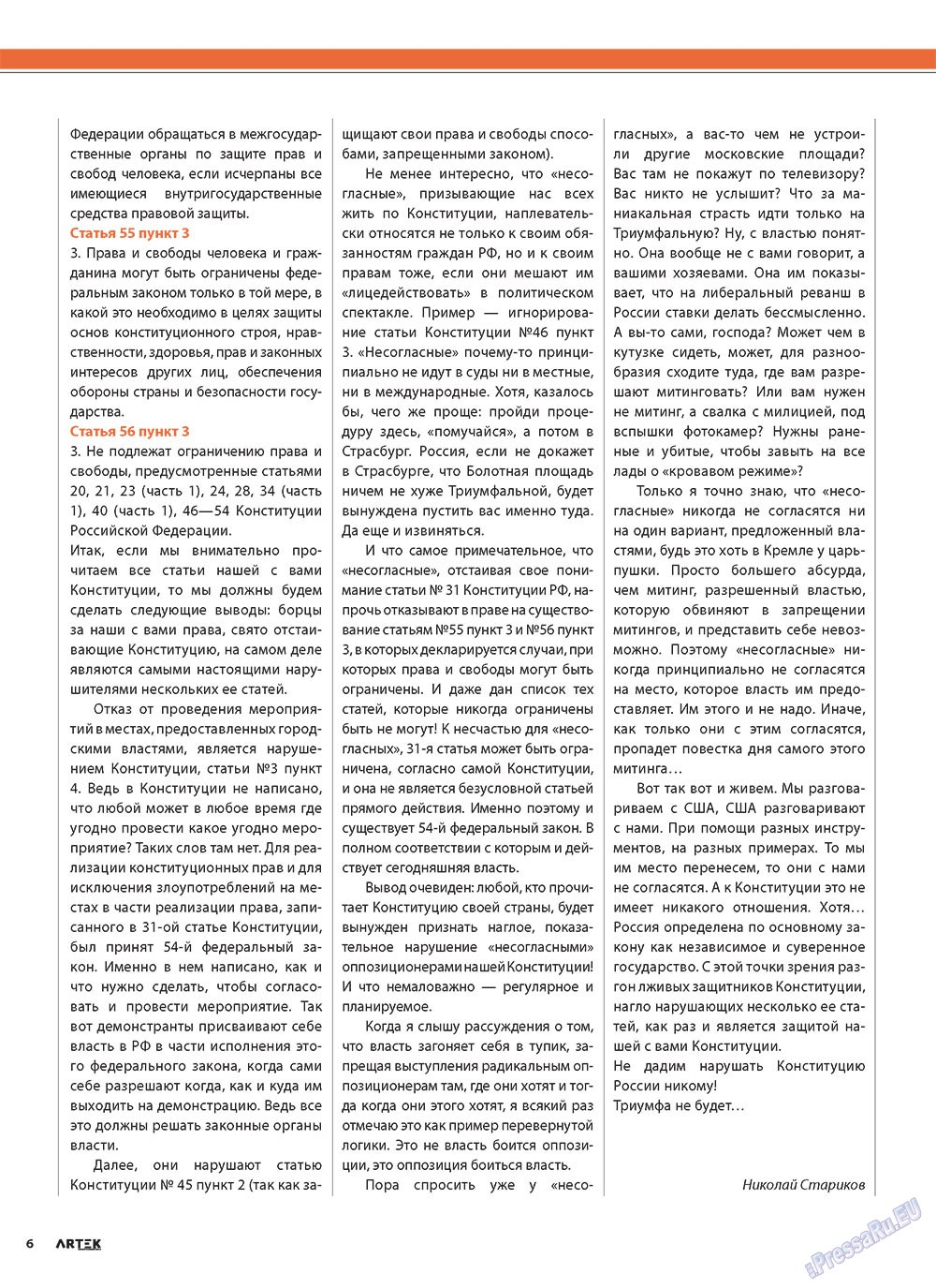 Артек (журнал). 2010 год, номер 6, стр. 8
