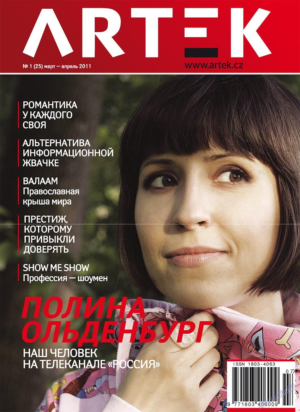 Артек (журнал). 2011 год, номер 1, стр. 1