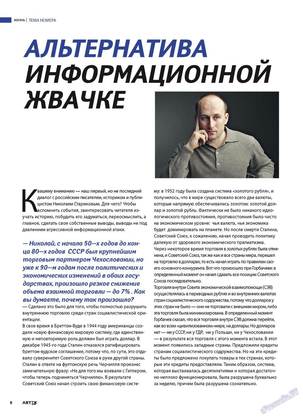 Артек (журнал). 2011 год, номер 1, стр. 10