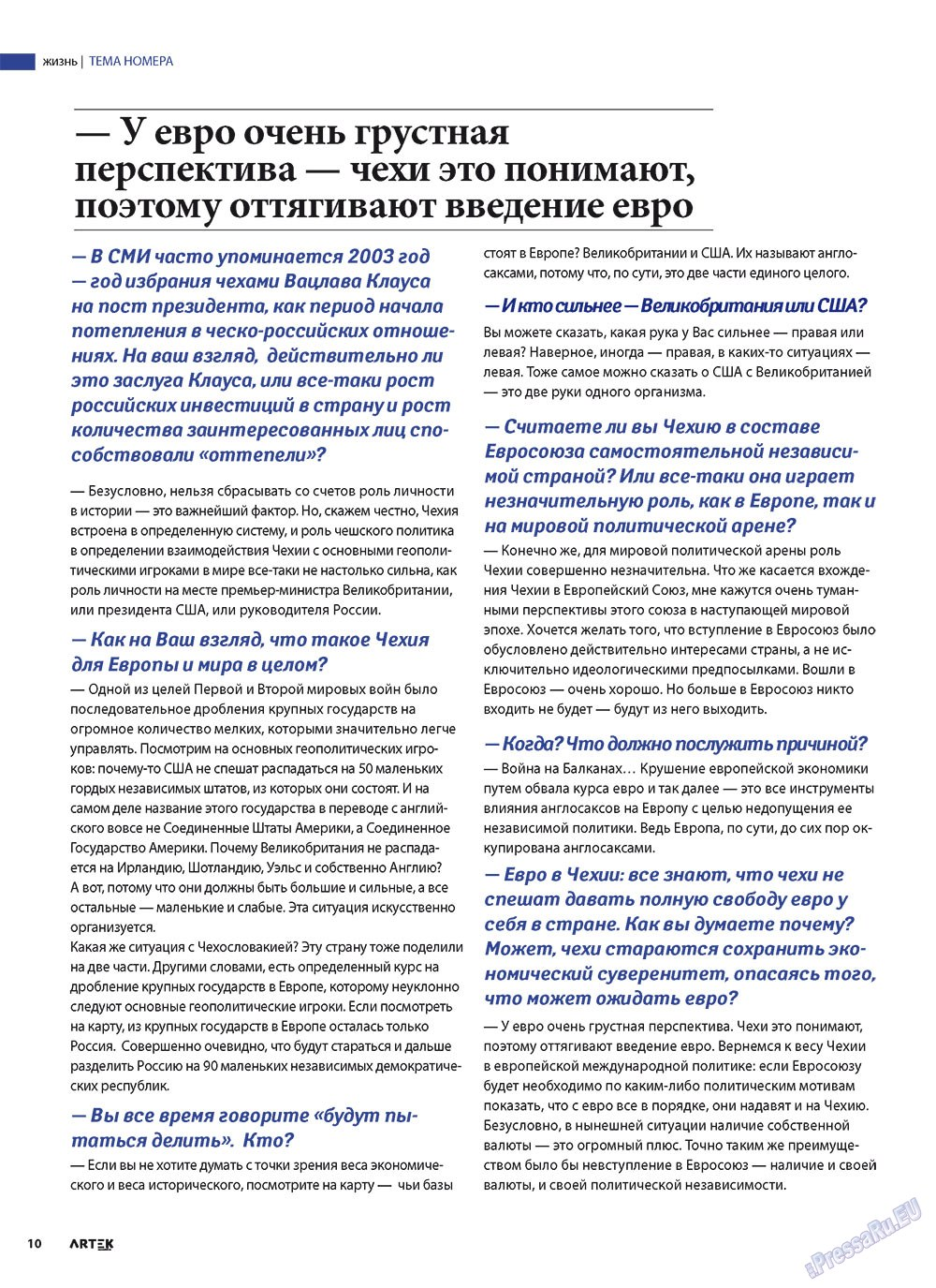 Артек (журнал). 2011 год, номер 1, стр. 12