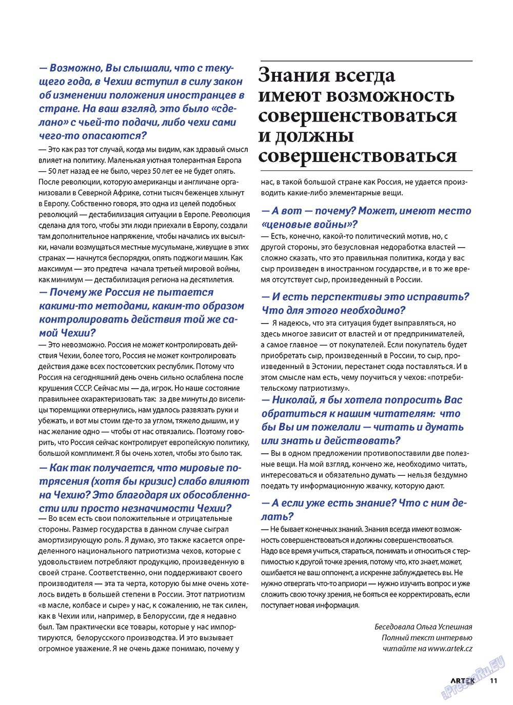 Артек (журнал). 2011 год, номер 1, стр. 13