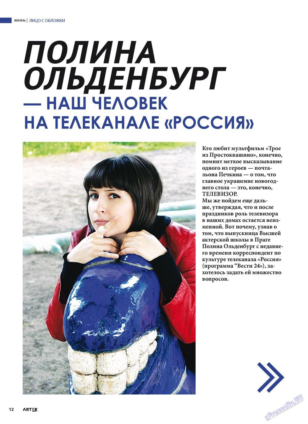 Артек (журнал). 2011 год, номер 1, стр. 14