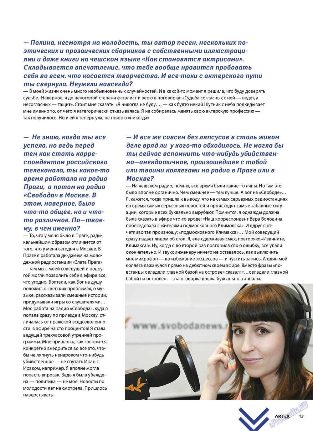 Артек (журнал). 2011 год, номер 1, стр. 15