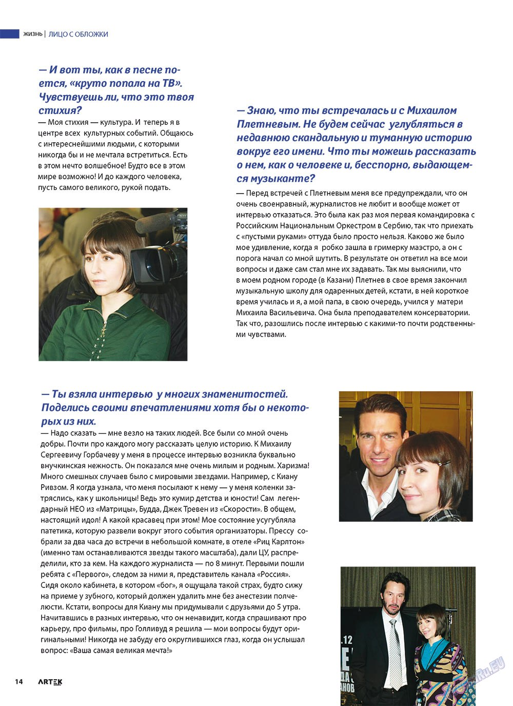 Артек (журнал). 2011 год, номер 1, стр. 16