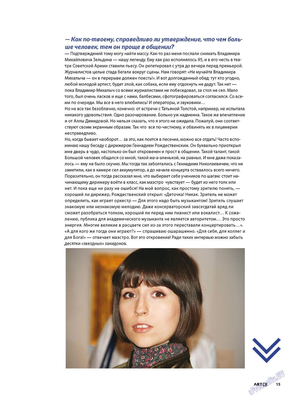 Артек (журнал). 2011 год, номер 1, стр. 17