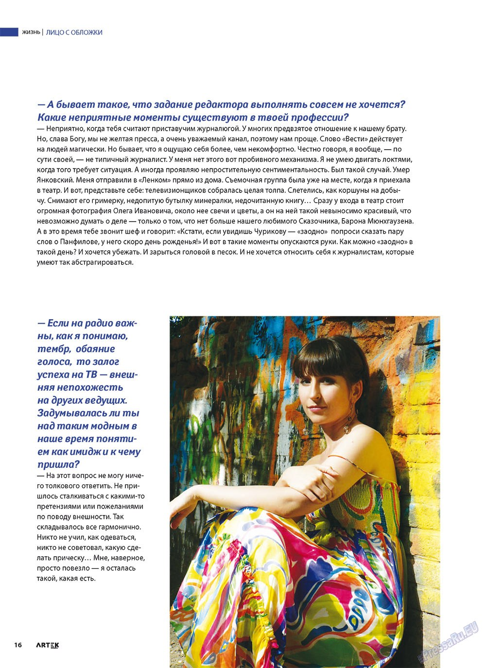Артек (журнал). 2011 год, номер 1, стр. 18