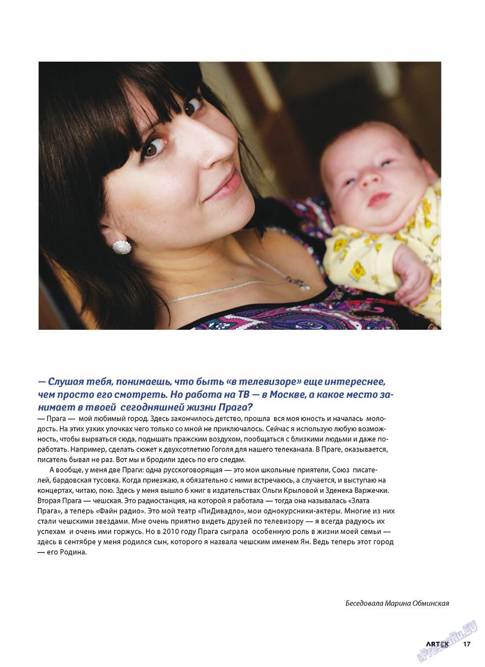 Артек (журнал). 2011 год, номер 1, стр. 19