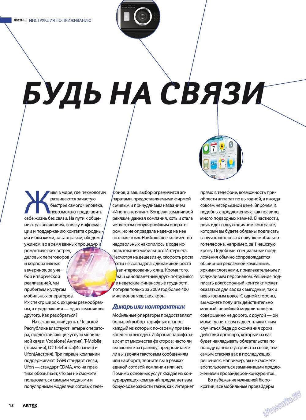 Артек (журнал). 2011 год, номер 1, стр. 20