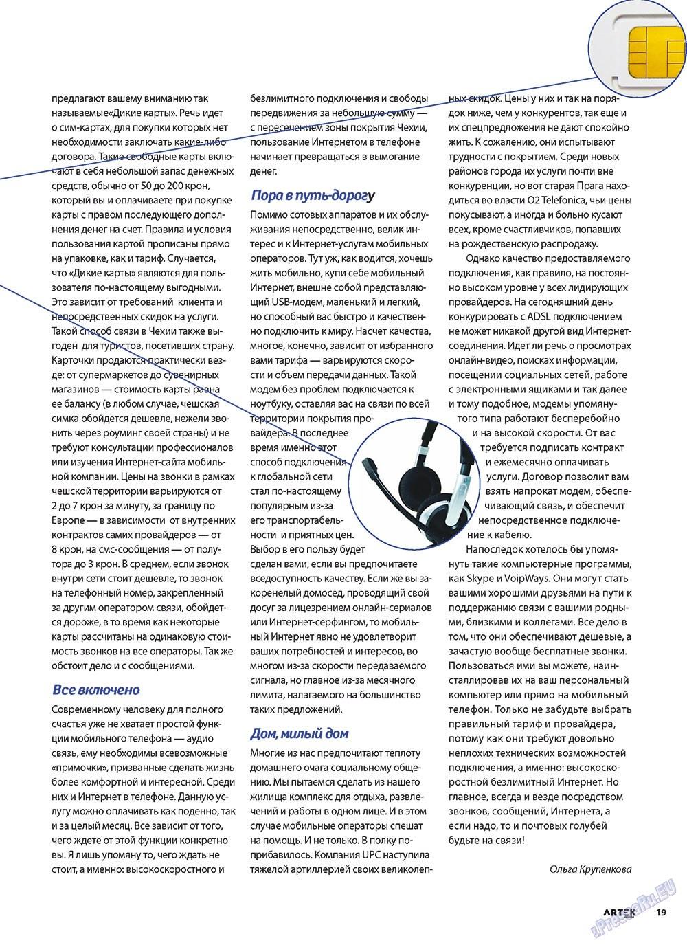 Артек (журнал). 2011 год, номер 1, стр. 21