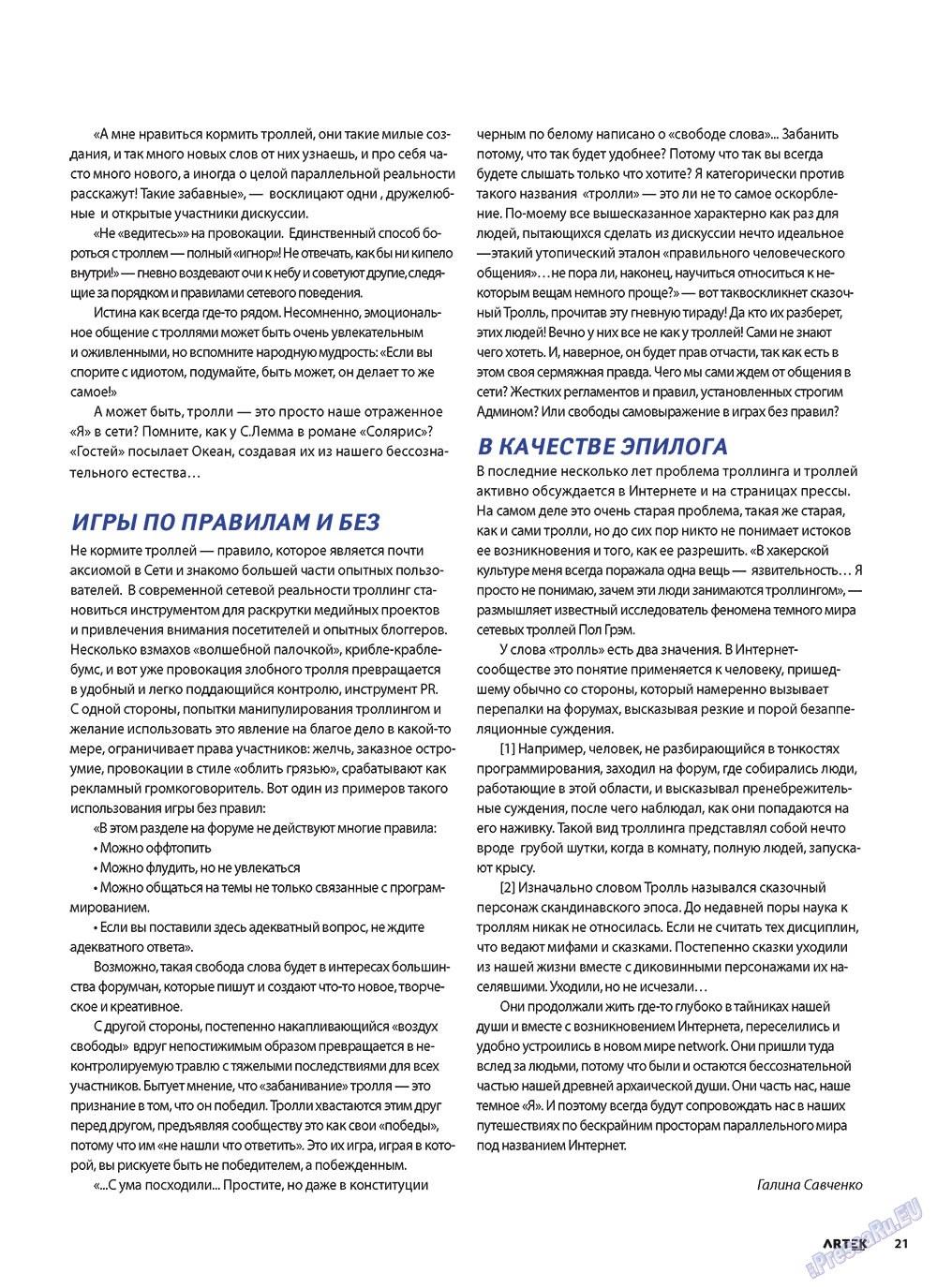 Артек (журнал). 2011 год, номер 1, стр. 23