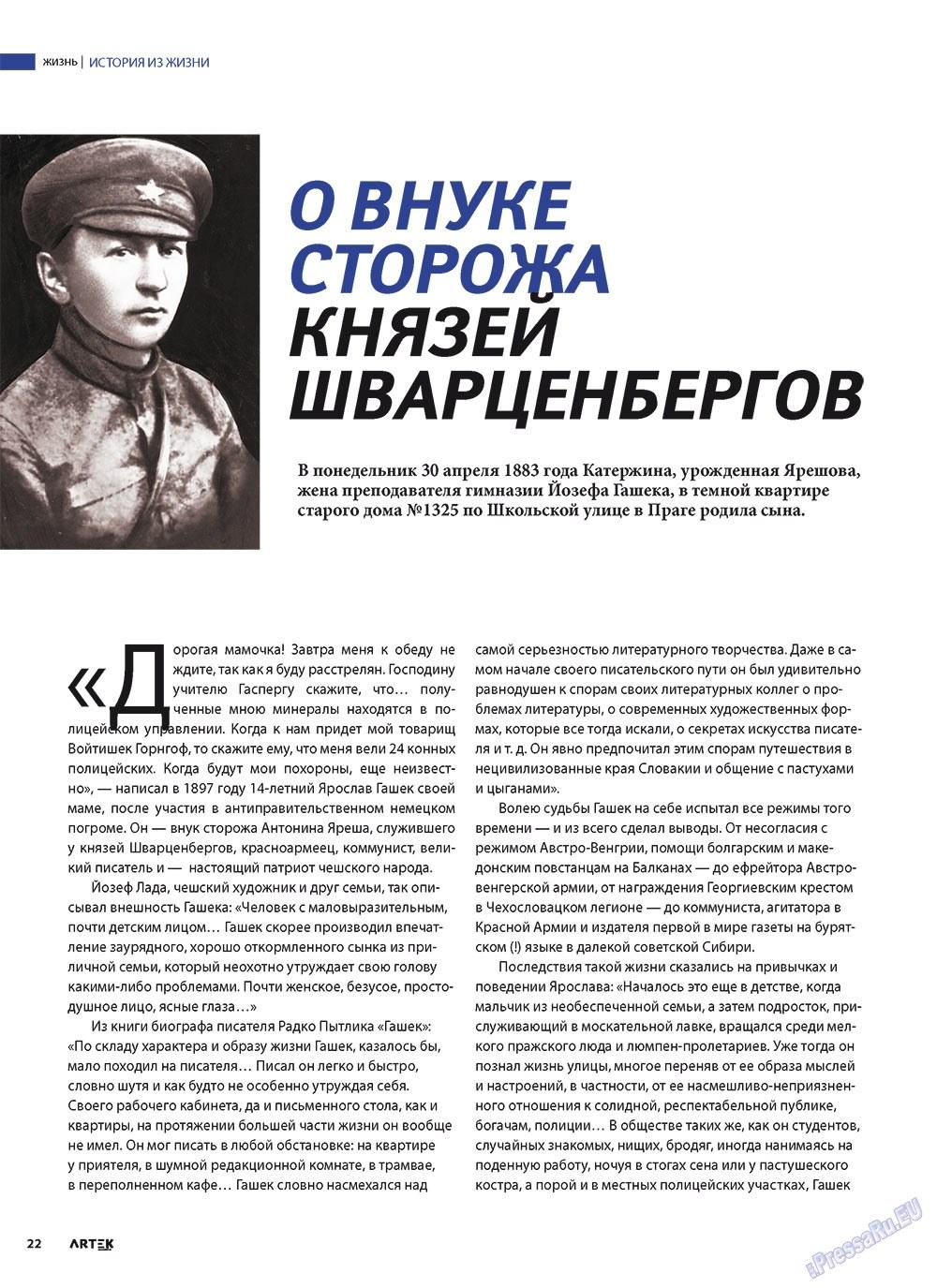 Артек (журнал). 2011 год, номер 1, стр. 24