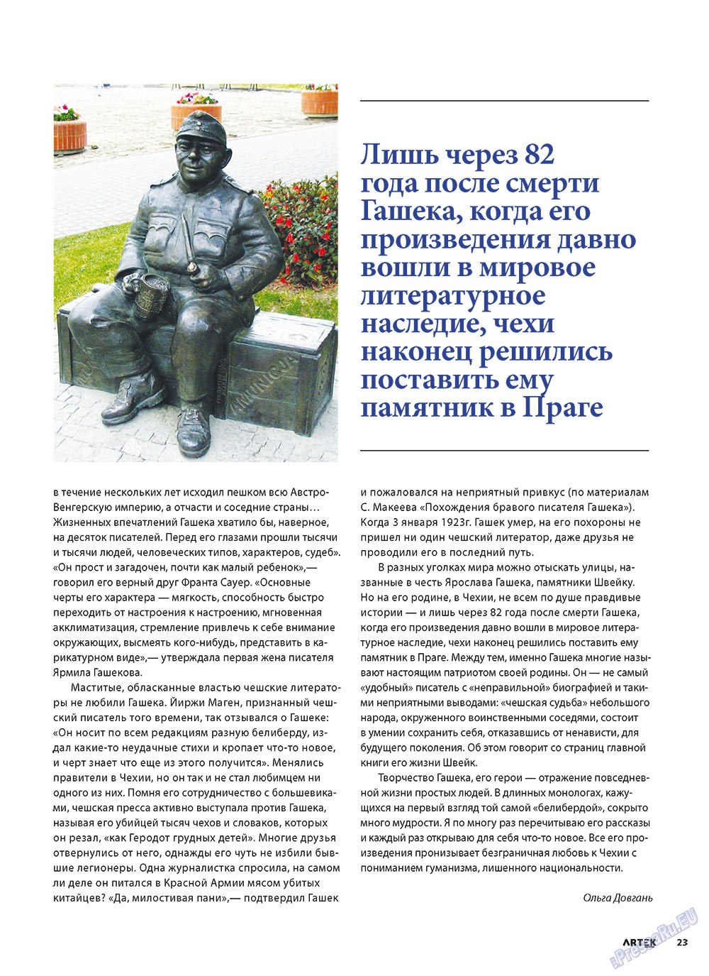 Артек (журнал). 2011 год, номер 1, стр. 25