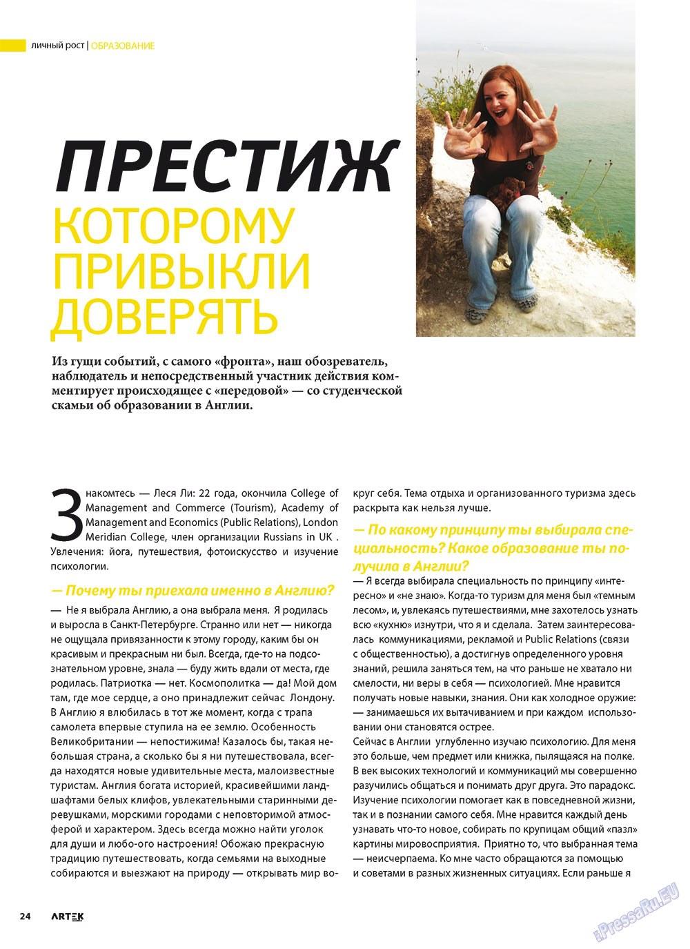Артек (журнал). 2011 год, номер 1, стр. 26