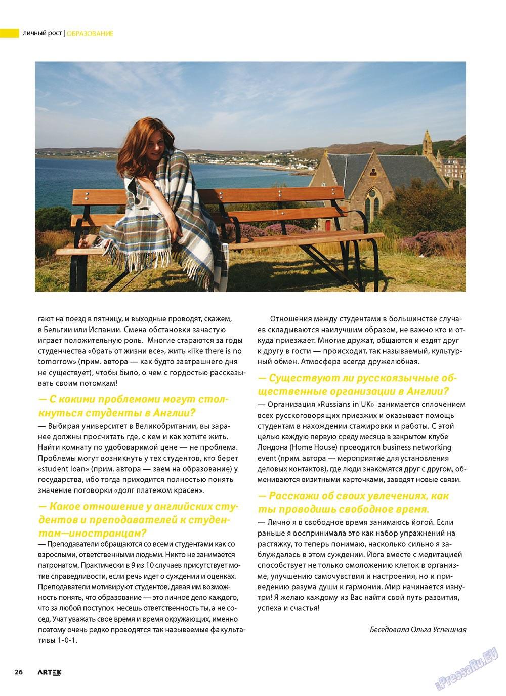 Артек (журнал). 2011 год, номер 1, стр. 28