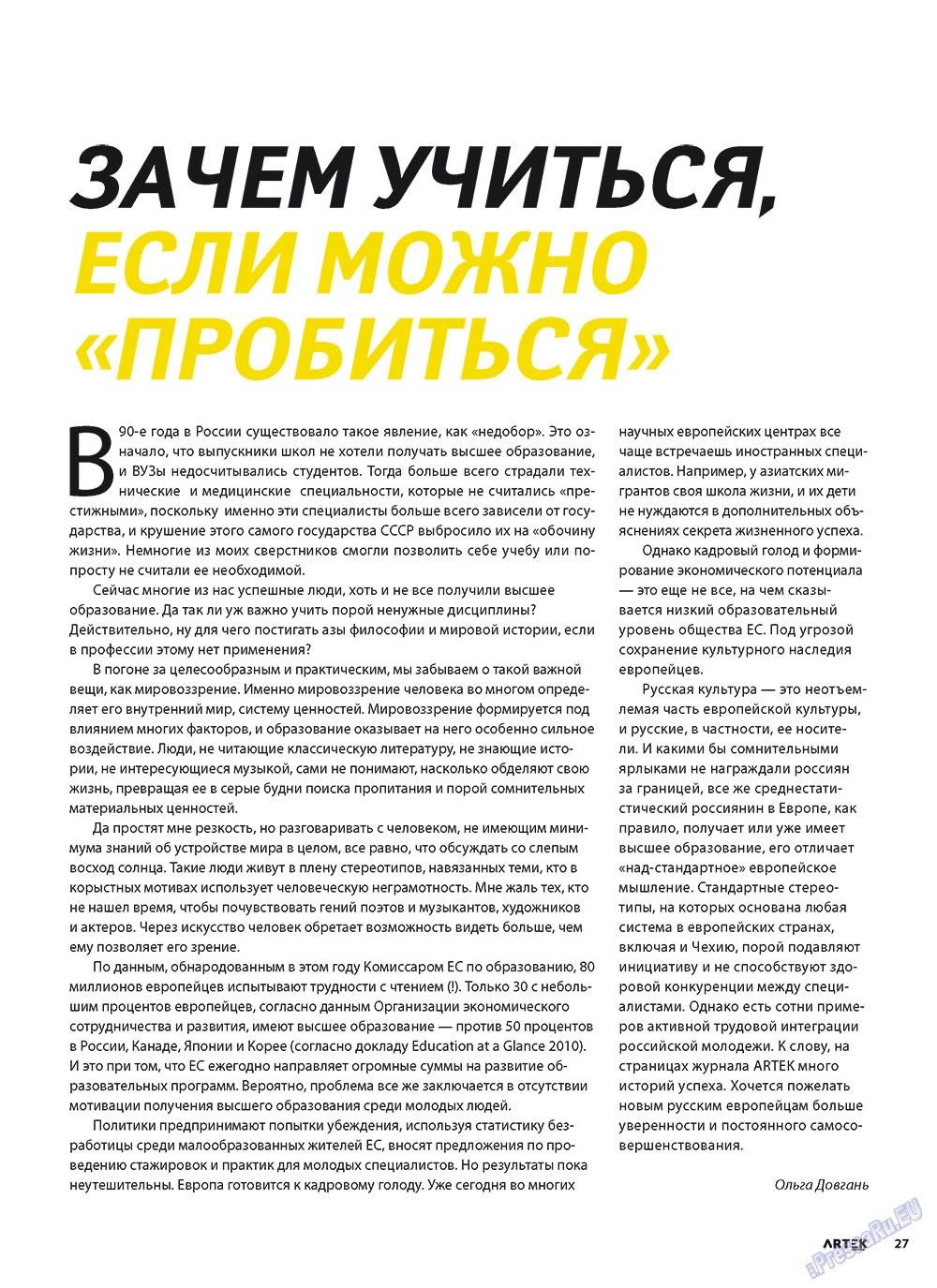 Артек (журнал). 2011 год, номер 1, стр. 29
