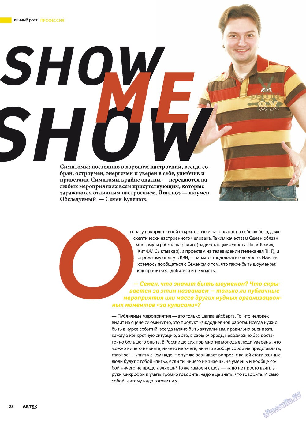Артек (журнал). 2011 год, номер 1, стр. 30