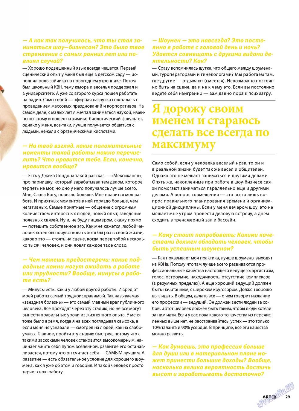 Артек (журнал). 2011 год, номер 1, стр. 31