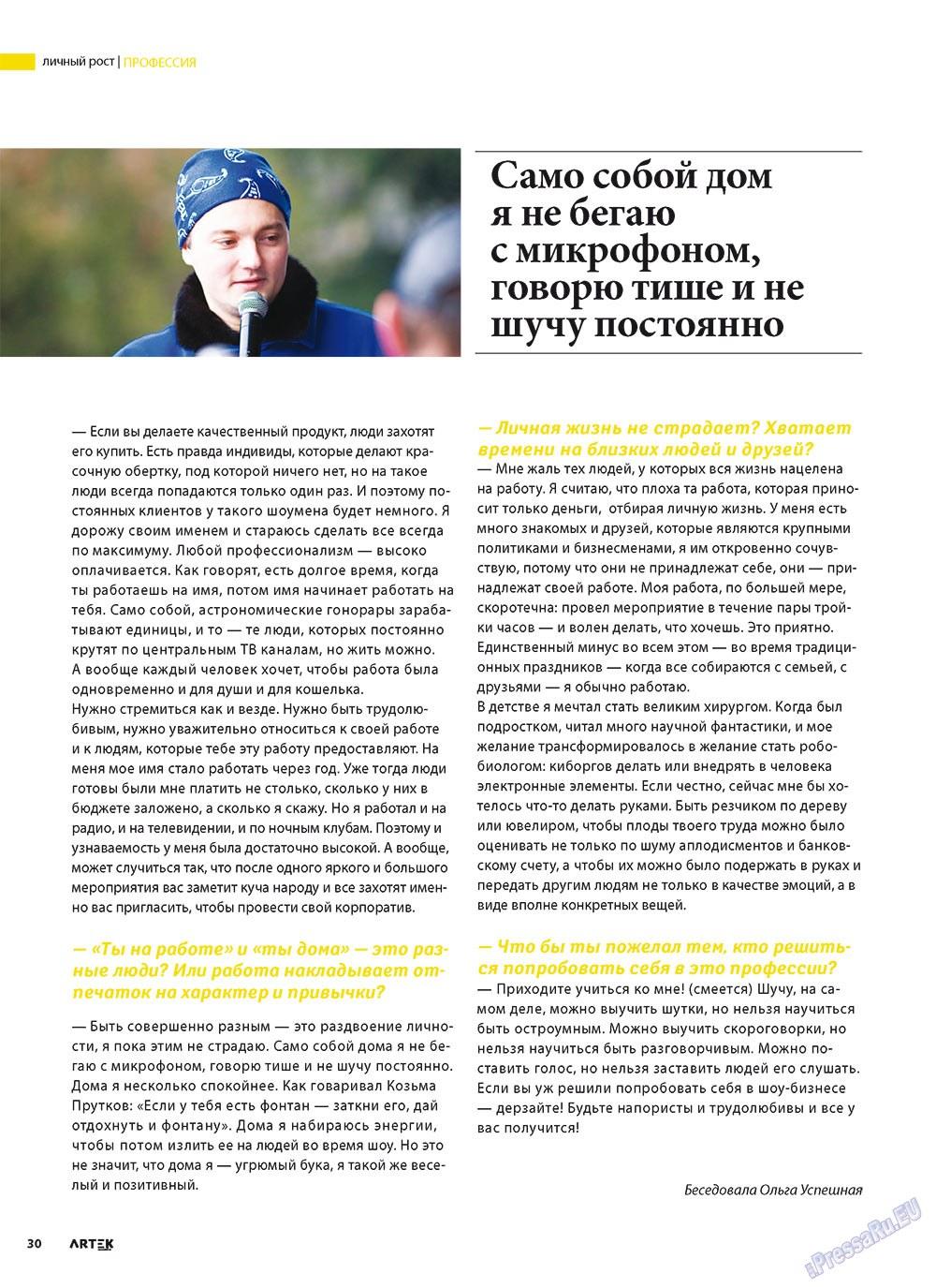 Артек (журнал). 2011 год, номер 1, стр. 32