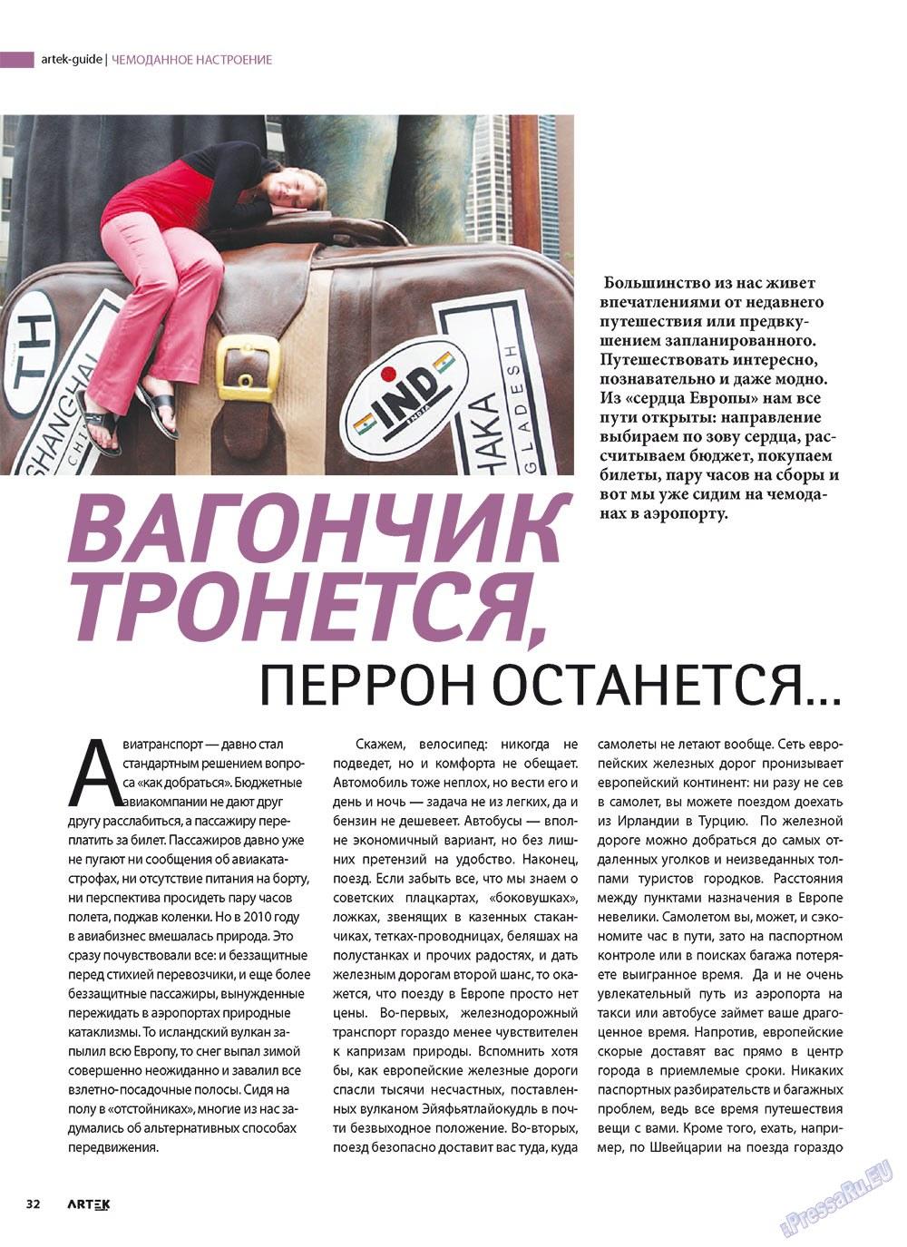 Артек (журнал). 2011 год, номер 1, стр. 34