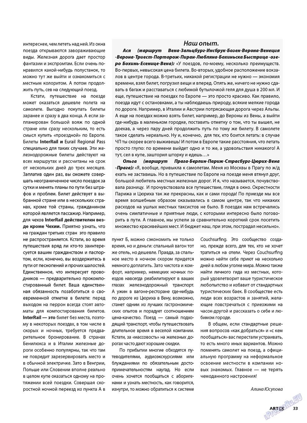 Артек (журнал). 2011 год, номер 1, стр. 35
