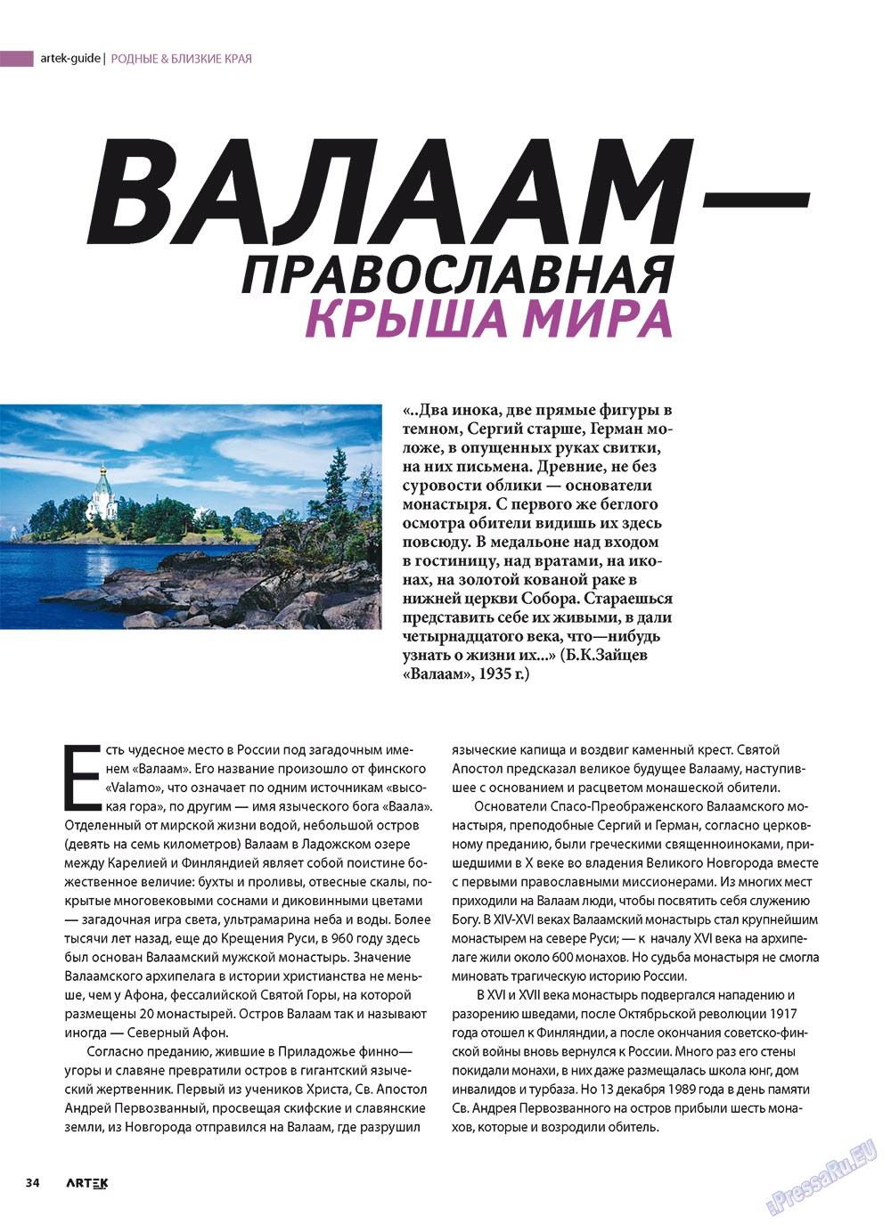 Артек (журнал). 2011 год, номер 1, стр. 36