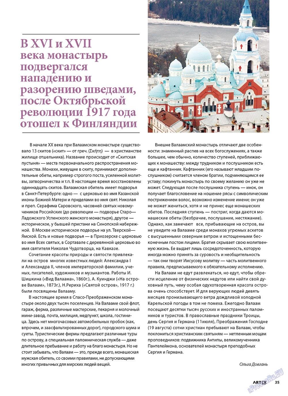 Артек (журнал). 2011 год, номер 1, стр. 37