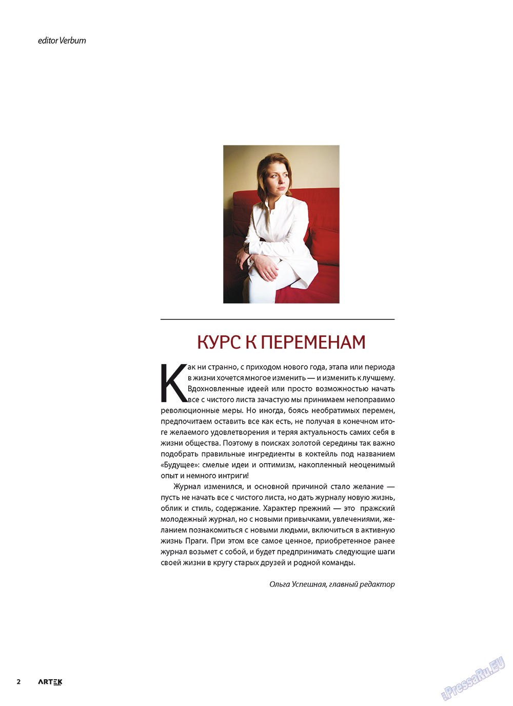 Артек (журнал). 2011 год, номер 1, стр. 4