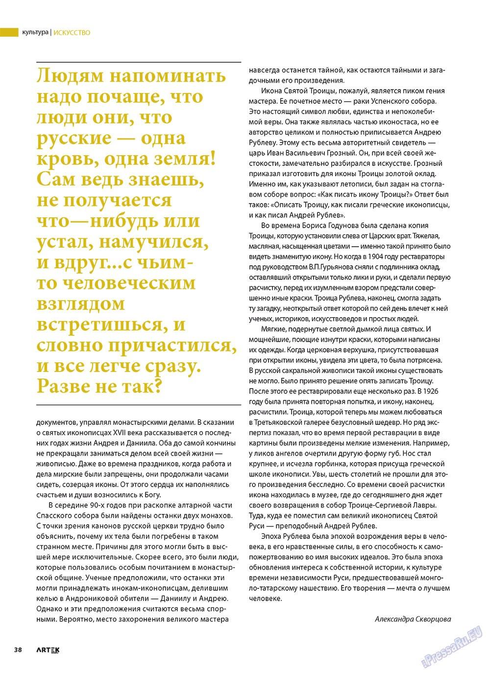 Артек (журнал). 2011 год, номер 1, стр. 40