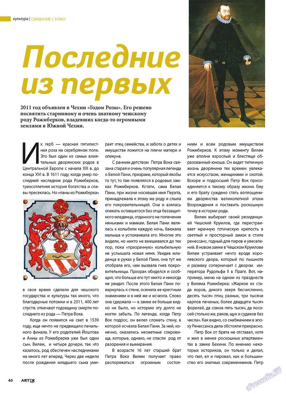 Артек (журнал). 2011 год, номер 1, стр. 42