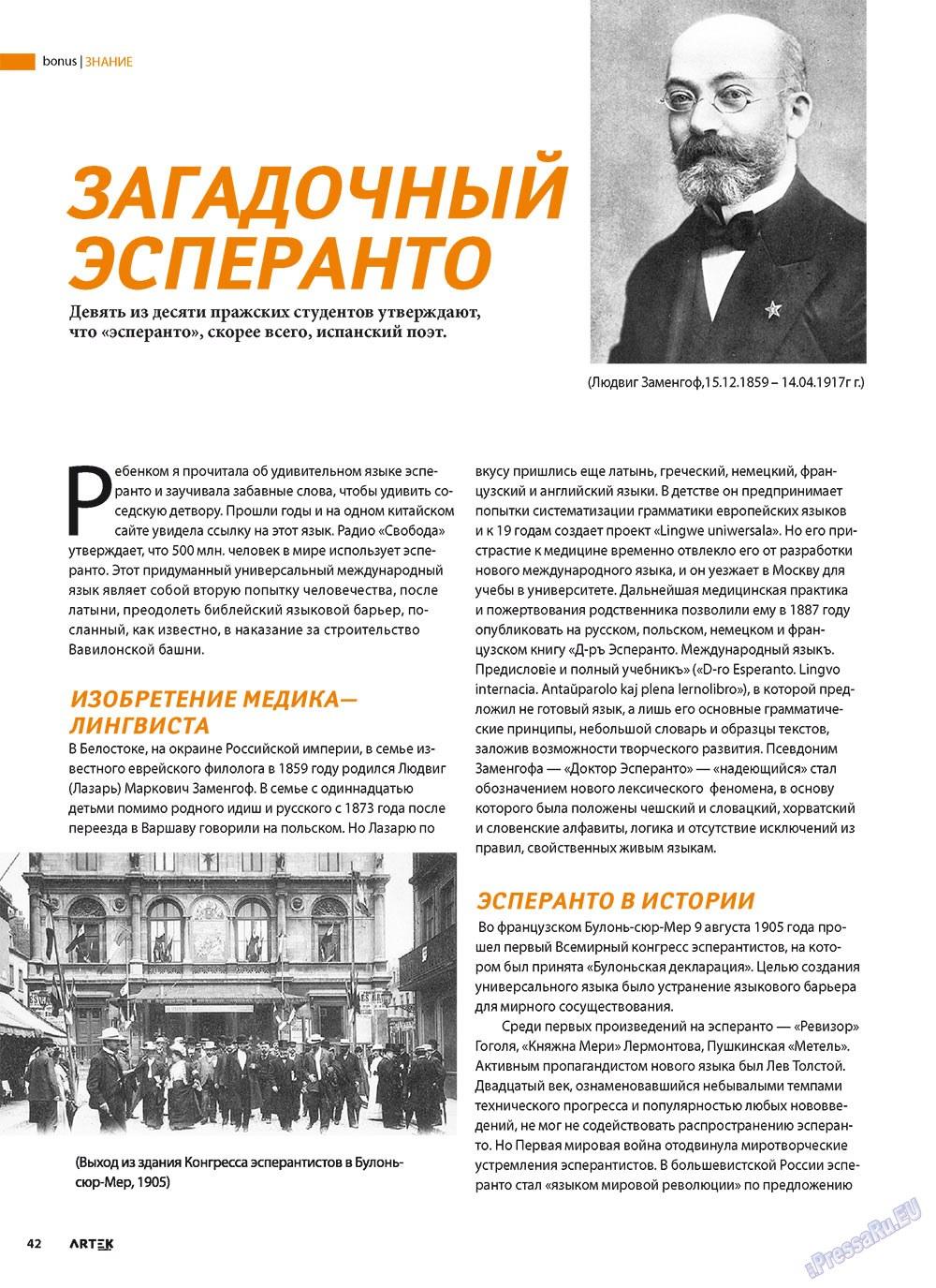 Артек (журнал). 2011 год, номер 1, стр. 44