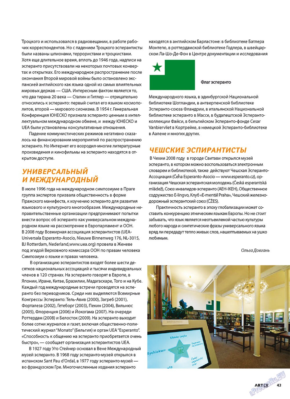 Артек (журнал). 2011 год, номер 1, стр. 45