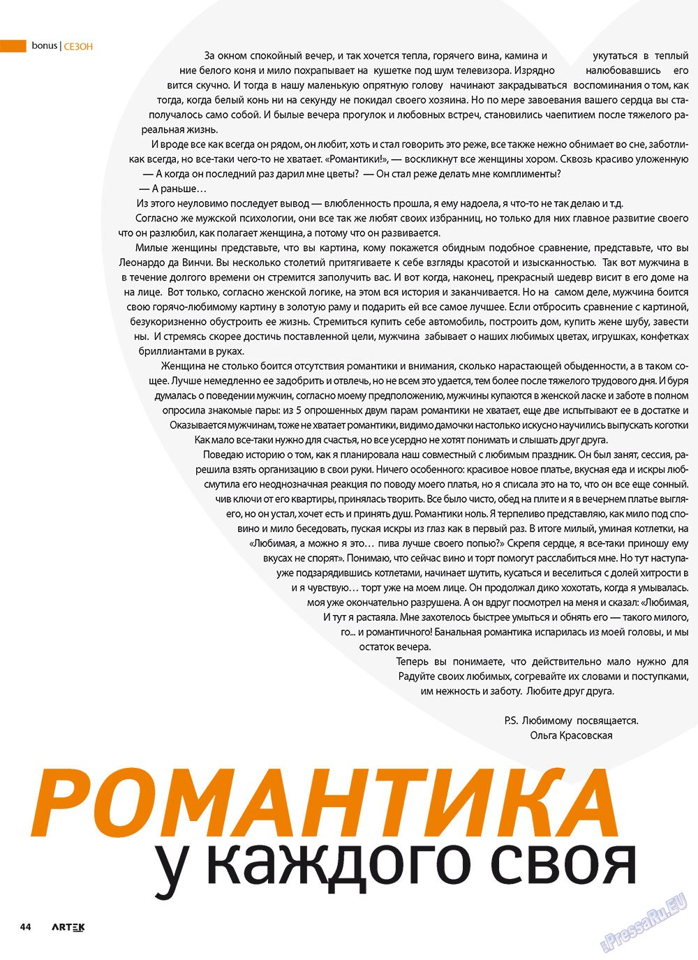 Артек (журнал). 2011 год, номер 1, стр. 46