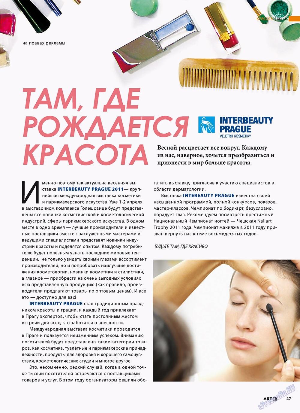 Артек (журнал). 2011 год, номер 1, стр. 49