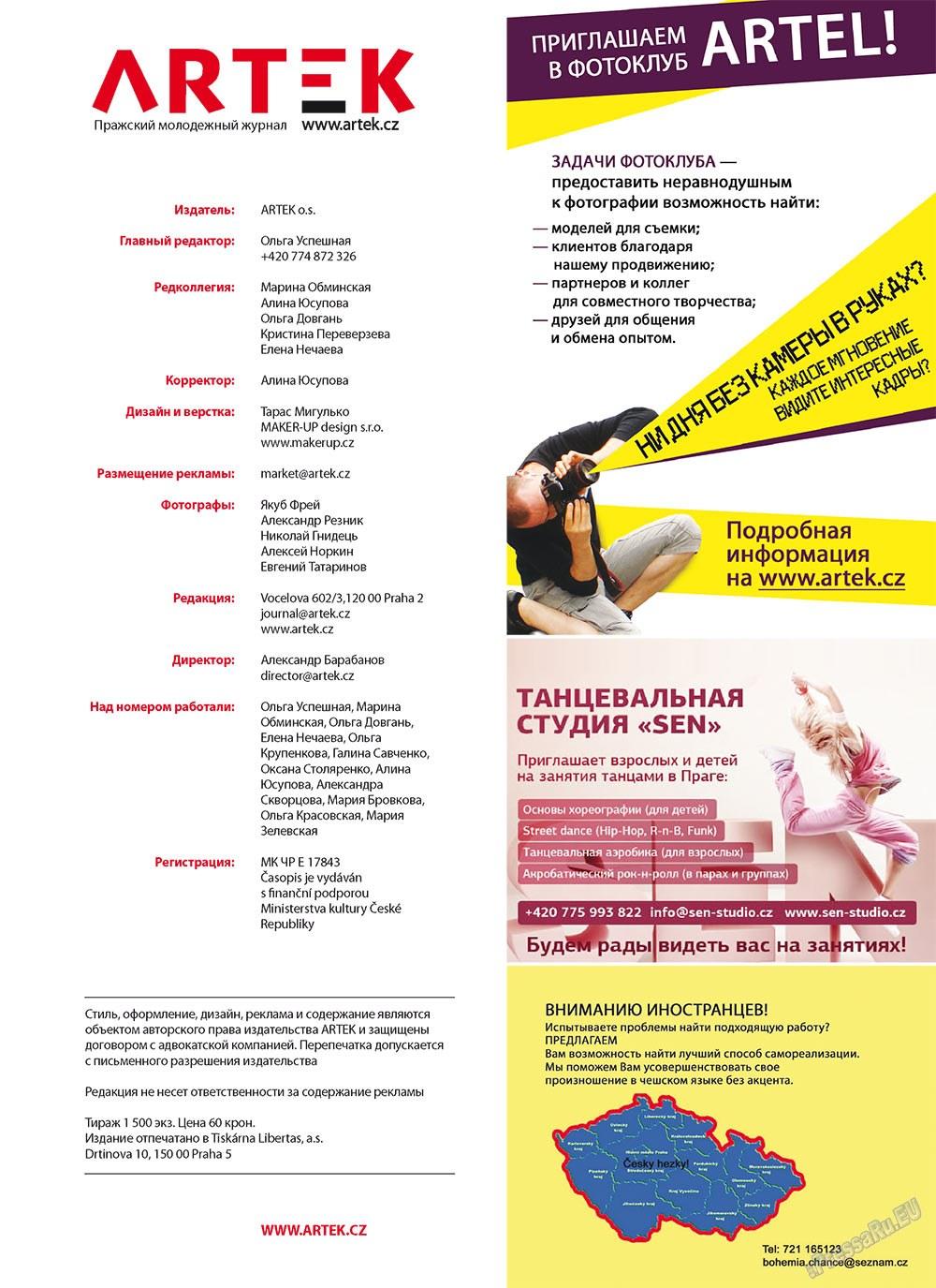 Артек (журнал). 2011 год, номер 1, стр. 51