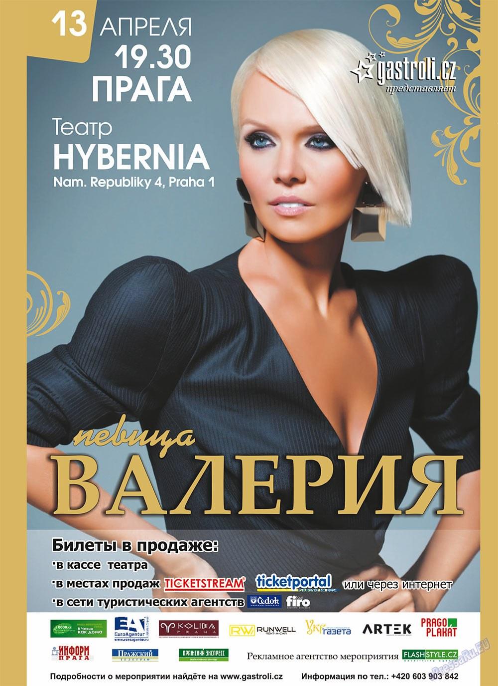 Артек (журнал). 2011 год, номер 1, стр. 52