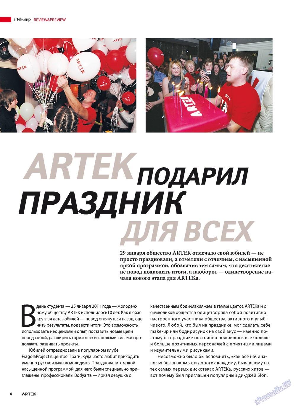 Артек (журнал). 2011 год, номер 1, стр. 6