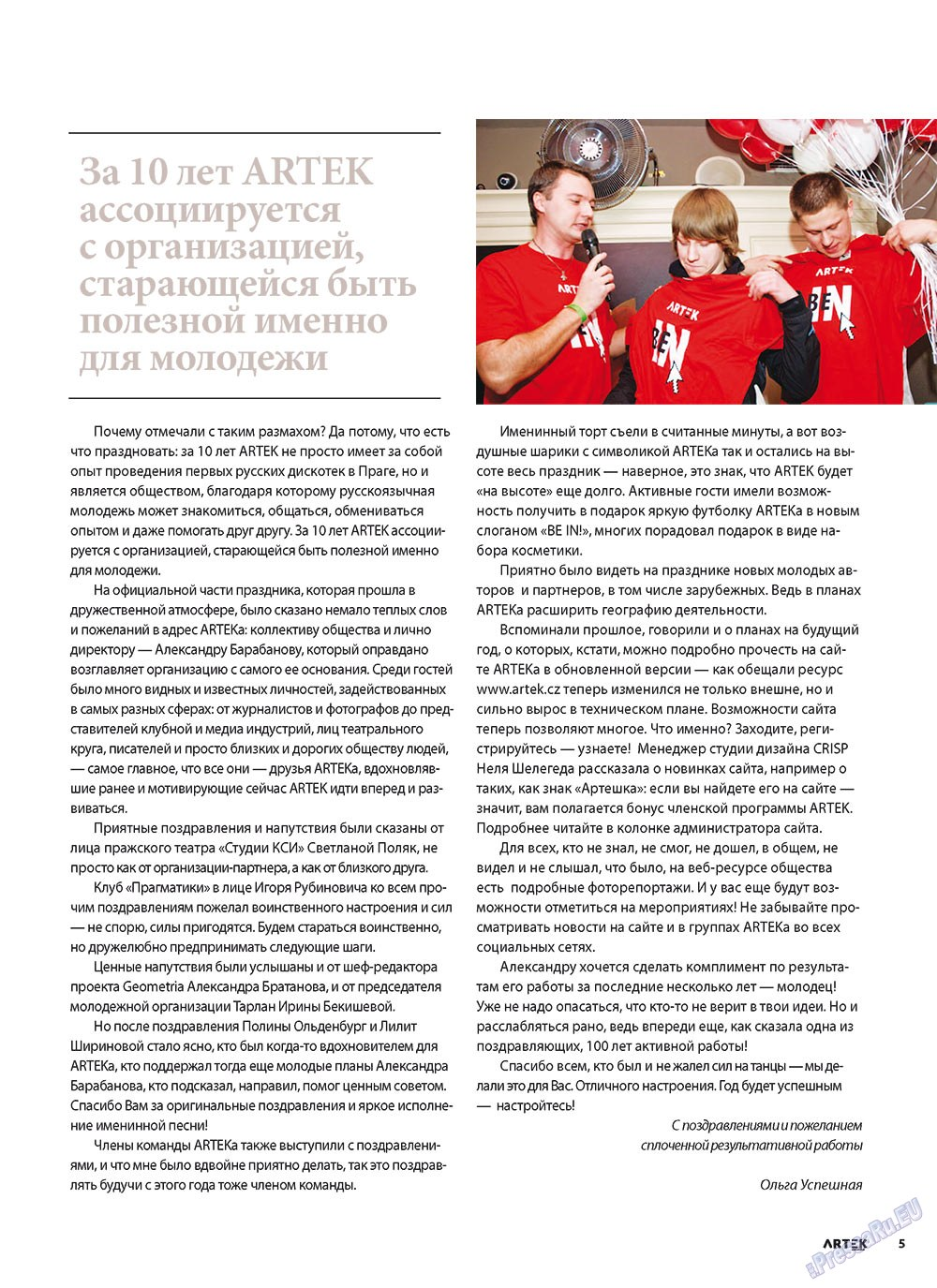 Артек (журнал). 2011 год, номер 1, стр. 7