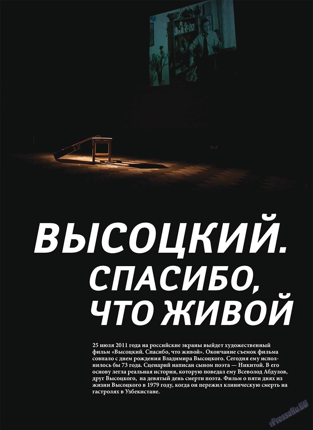 Артек (журнал). 2011 год, номер 1, стр. 8