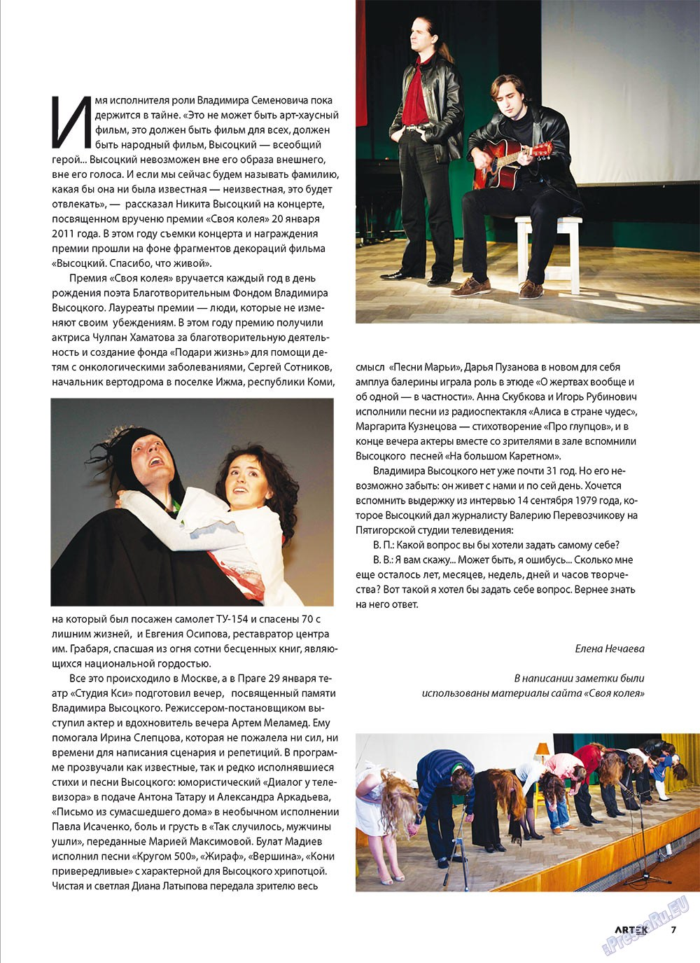 Артек (журнал). 2011 год, номер 1, стр. 9
