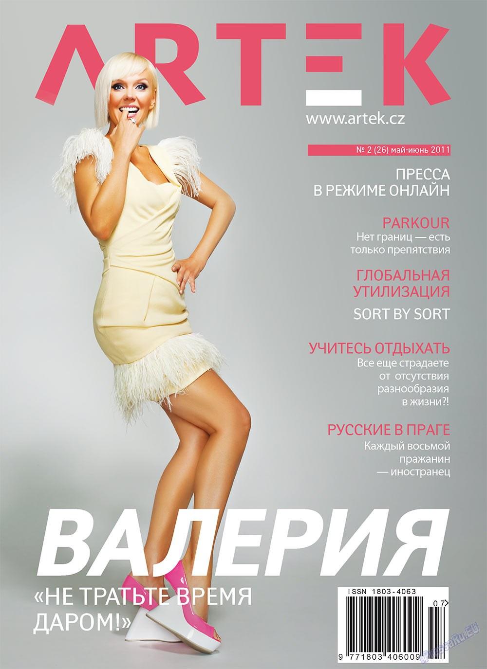 Артек (журнал). 2011 год, номер 2, стр. 1