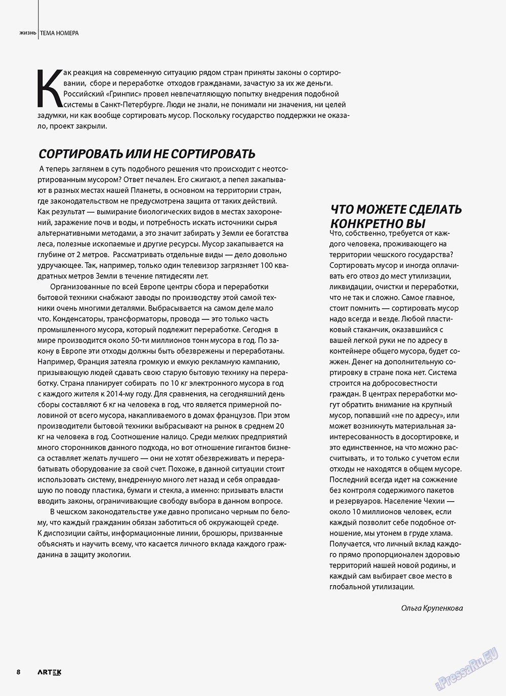 Артек (журнал). 2011 год, номер 2, стр. 10