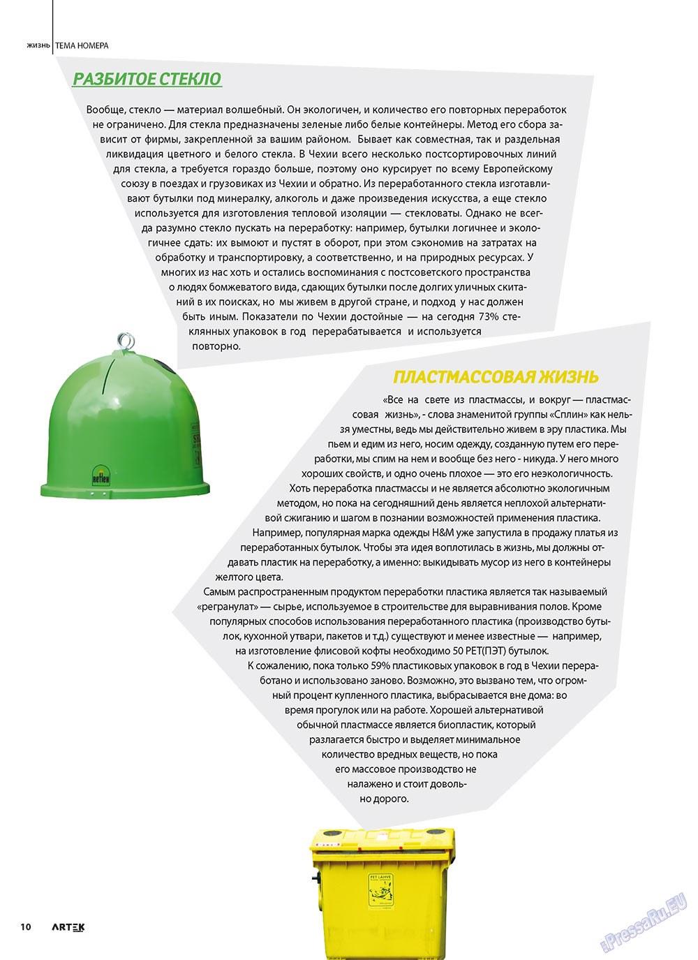 Артек (журнал). 2011 год, номер 2, стр. 12