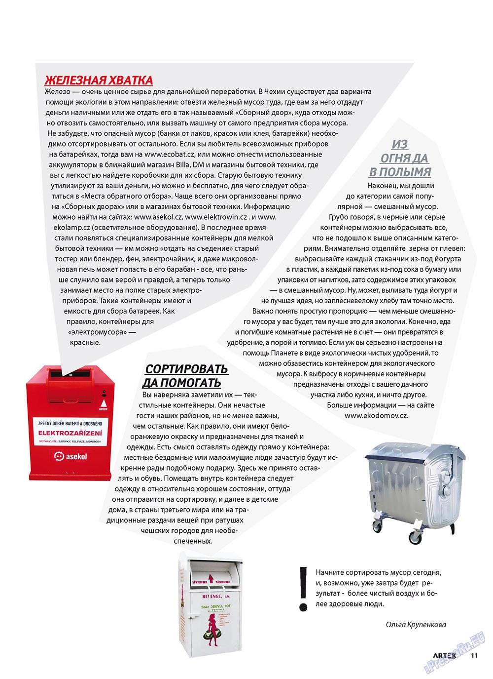 Артек (журнал). 2011 год, номер 2, стр. 13