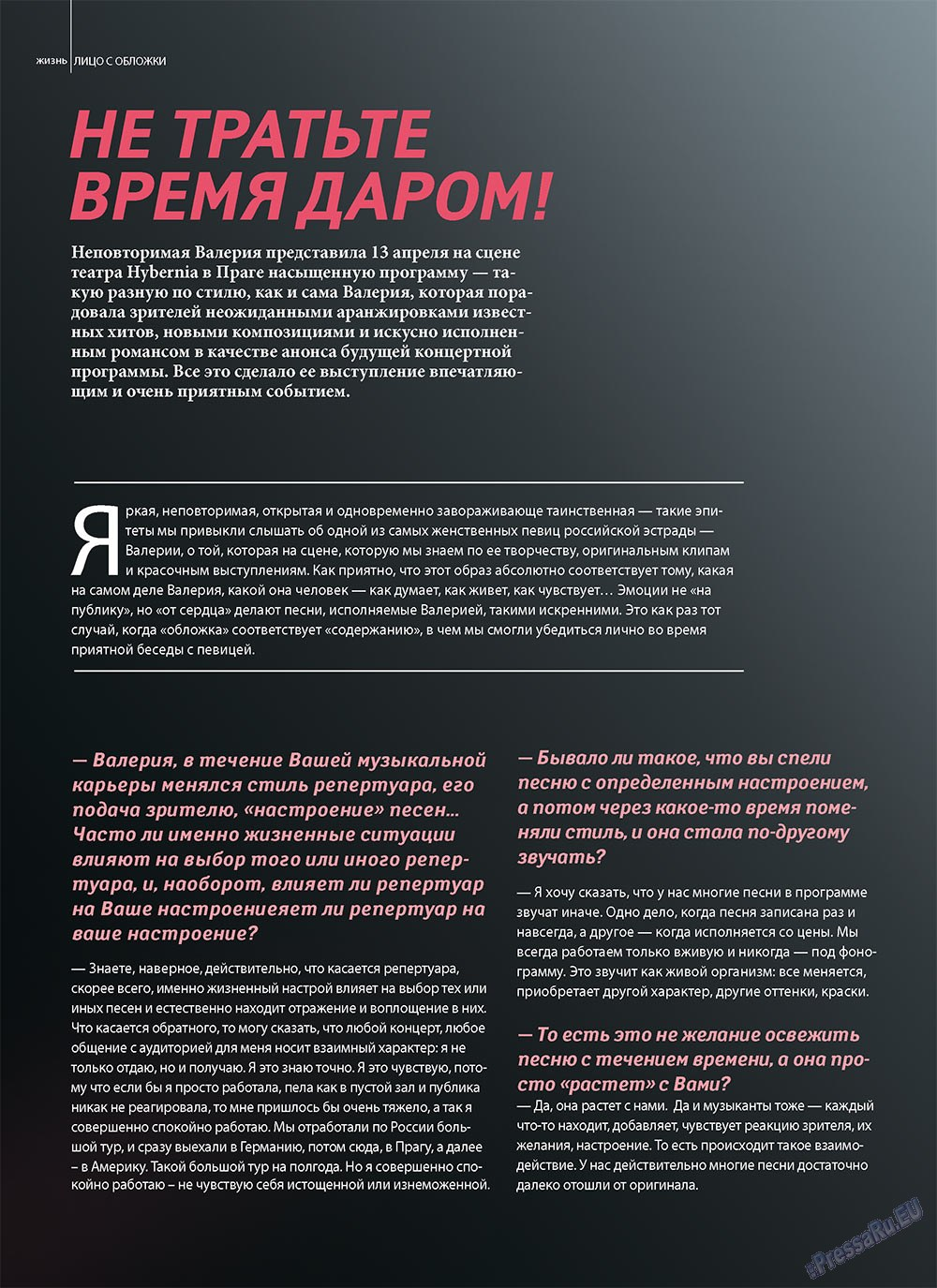 Артек (журнал). 2011 год, номер 2, стр. 14