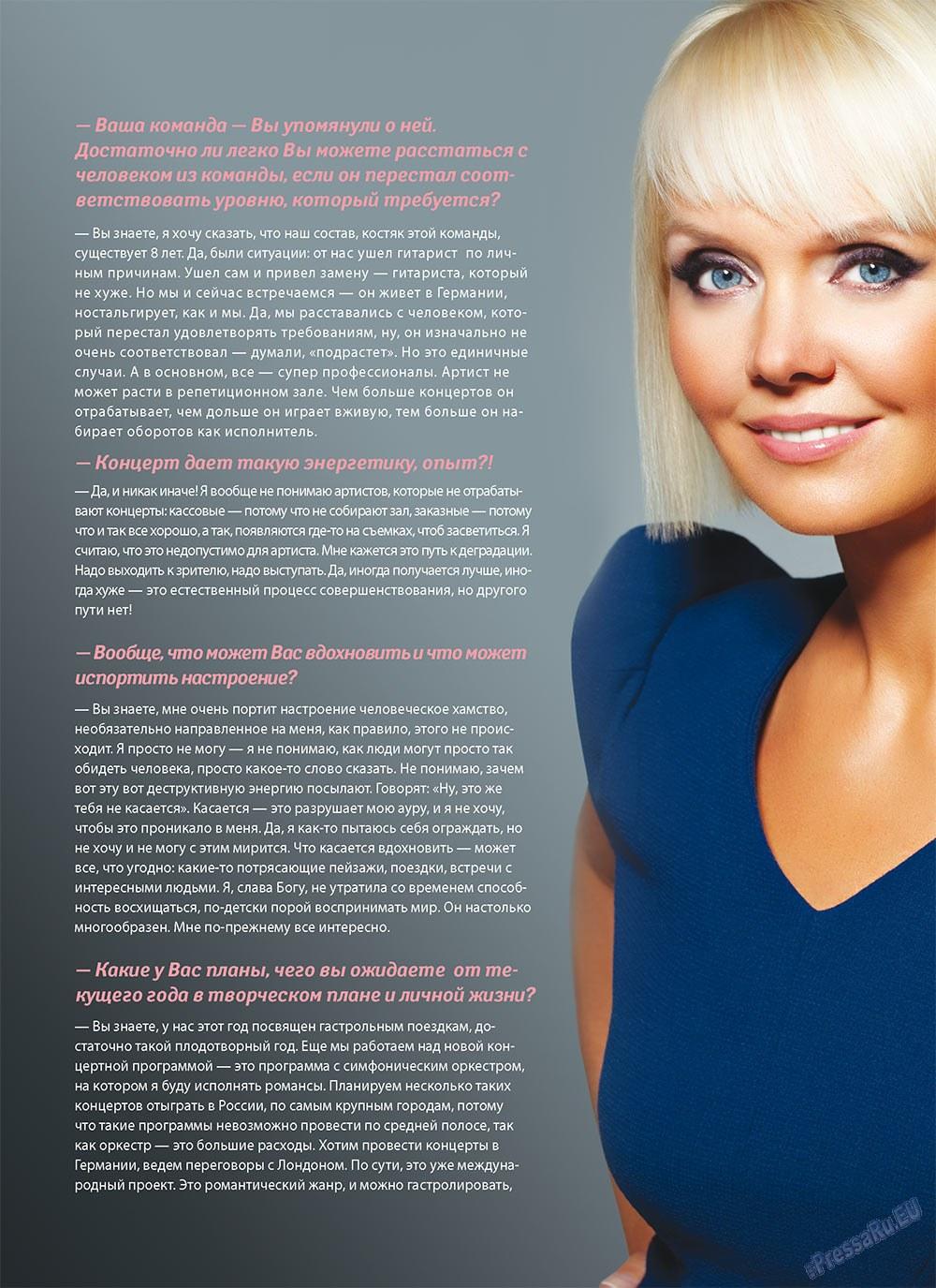 Артек (журнал). 2011 год, номер 2, стр. 15