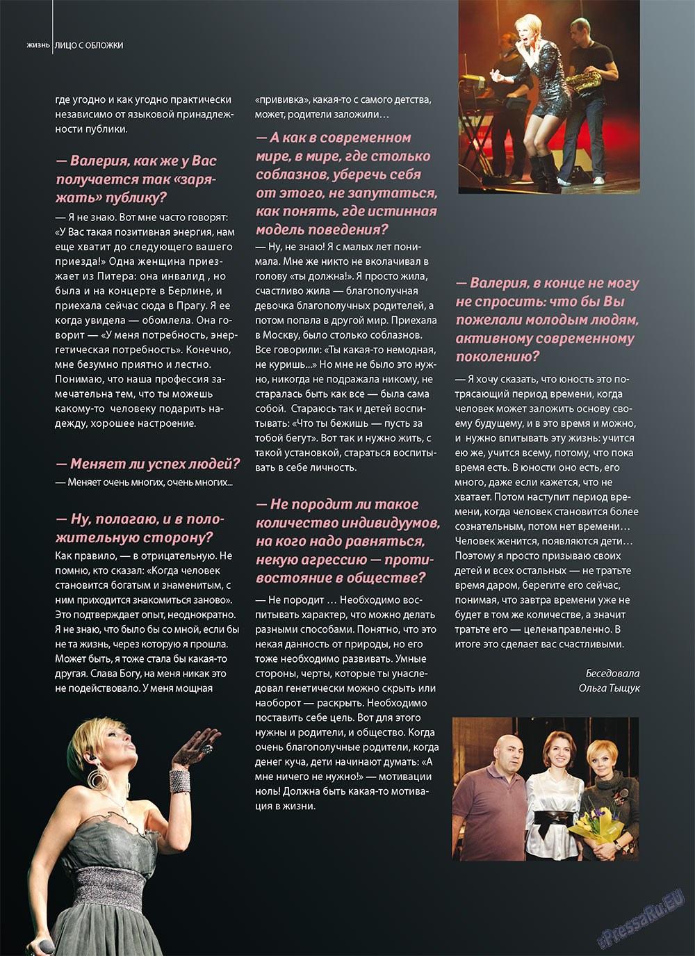 Артек (журнал). 2011 год, номер 2, стр. 16