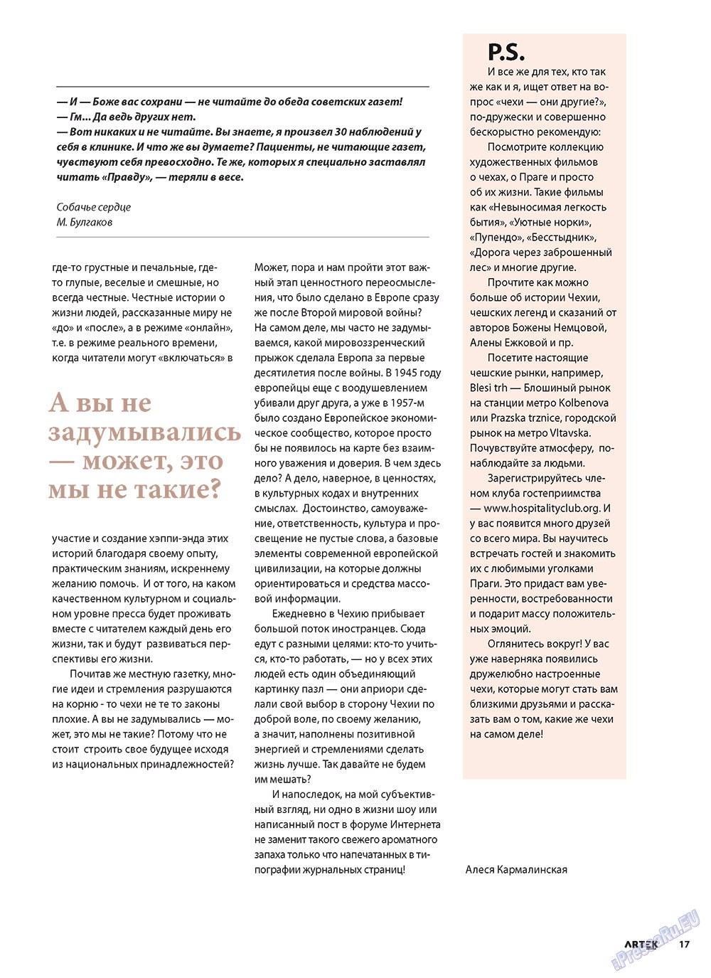 Артек (журнал). 2011 год, номер 2, стр. 19
