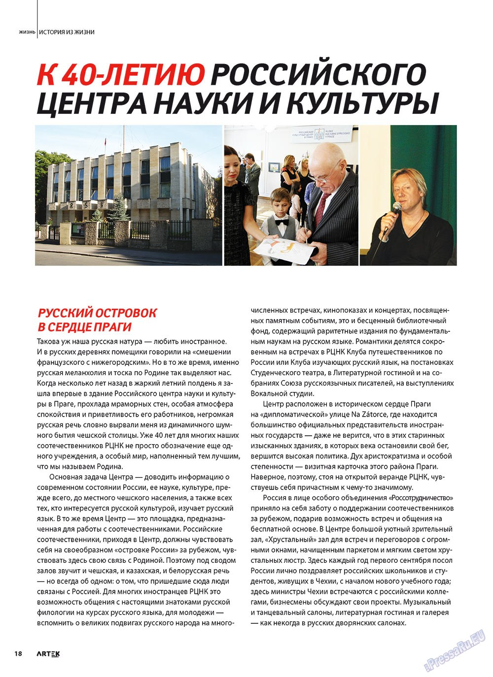 Артек (журнал). 2011 год, номер 2, стр. 20